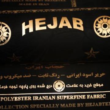 تصویر از حریر اسود عریض (ساده) - قواره 3/75 متری - نساجی حجاب شهرکرد